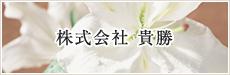 株式会社貴勝